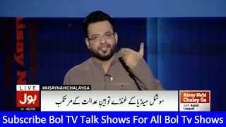 Aisay Nahi Chalay Ga 25 January 2017   Dr Amir Liuaquat Exposed Geo News Against Army   Bol News