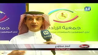 عمار يقهر المستحيل ويحقق حلمه جمعية الإرادة