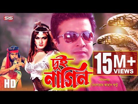 DUI NAGIN ( দুই নাগিন )   Bangla Movie   Shakib Khan   Monmon   Dipjol   SIS Media