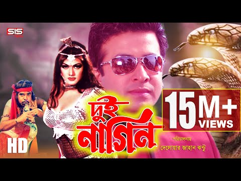 Xxx Mp4 DUI NAGIN দুই নাগিন Bangla Movie Shakib Khan Monmon Dipjol SIS Media 3gp Sex