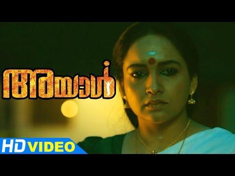 Ayal Malayalam Movie | Scenes | Lal Comes to Meet Lena | Iniya | Shami Thilakan