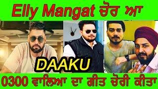 Reply To Daaku | Elly Mangat ਚੋਰ ਆ | 0300 ਵਾਲਿਆਂ ਦਾ ਗਾਣਾ ਚੋਰੀ ਕੀਤਾ | Latest Punjabi Songs 2017