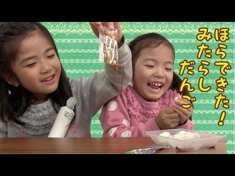 ほらできた みたらしだんご� フトキャンディ Mitarashi Dango shaped soft candy
