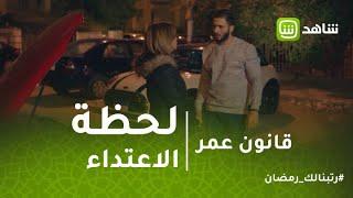 قانون عمر | لحظة الاعتداء على بنت مدير عمر.. المشهد اللي هيغير أحداث المسلسل
