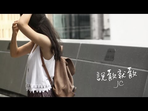 Xxx Mp4 JC 說散就散 Lyrics Video 3gp Sex