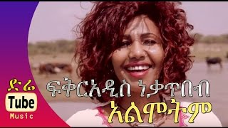 Fikeraddis Nekatibeb - Almotem (አልሞትም) OFFICIAL Music Video 2016