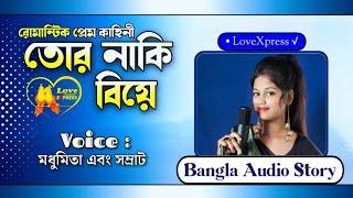 Tor Naki Biye - 2 | Romantic Social Love Story | Duet Voice : Madhumita & HD Samraat | Love Express