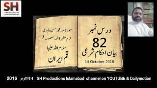Molana Syed Muhammad Hassan Abidi 141016 Dars 82  Bayan e Ahkam 14 October 2016