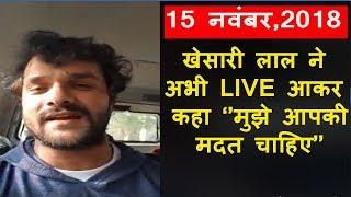 क्या आप Khesari Lal Yadav के लिए ये काम करेंगे ? | Khesari Lal LIVE TODAY | Bindaas Bhojpuriya