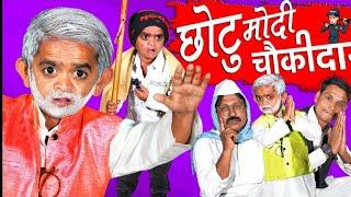 CHOTU MODI CHOWKIDAR | छोटू मोदी चौकीदार | Khandesh Hindi Comedy | Chotu Comedy Video