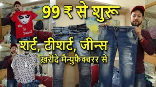 ₹ 99 का ख़रीदे ₹ 299 का बेचे |  Shirt T-Shirt Jeans Manufacturer | Summer Collection 2018...