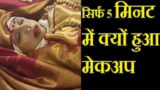 Shridevi Death || सिर्फ 5 मिनट में हुआ श्रीदेवी की डेड बॉडी का मेकअप ||  यह थी वजह