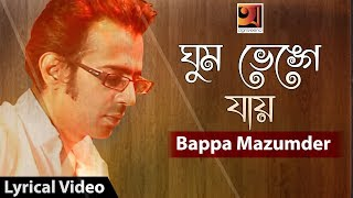 Ghum Benge Jay | by Bappa Mazumder | Lyrical Video | Bangla Song 2017 | ☢☢ EXCLUSIVE ☢☢
