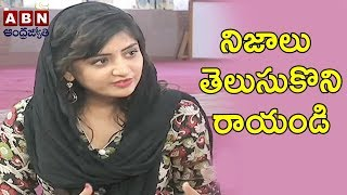 Actress Poonam Kaur About Fake News In Social Media For High TRP Ratings | ABN Telugu