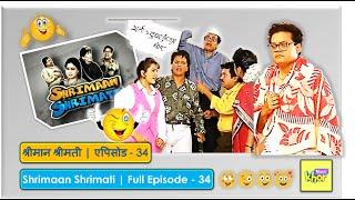 Shrimaan Shrimati | Full Episode 34