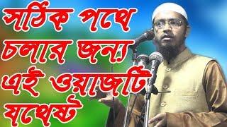 Mufti Mohammad Ali New Waz 06 01 2018 সুন্নাহ ও বিদাত