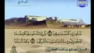 الجزء السابع (07) من القرآن الكريم بصوت الشيخ مشاري راشد العفاسي