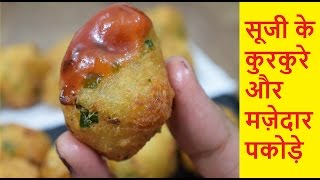 सूजी के पकोड़े-रवा पकोड़ी-Sooji ke Pakode-Suji ke Pakode Recipe-Suji ki Pakodi-Rava Pakoda in Hindi