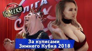 Хайп Поляковой с Помощью Соска | ЗИМНИЙ КУБОК Лиги Смеха 2018