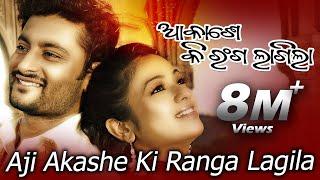 AJI AKASHE KI RANGA LAGILA   Title Track   AAKASHE KI RANGA LAGILA   Sarthak Music   Sidharth TV