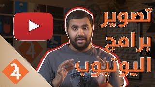كيف أصور برنامج يوتيوب ؟