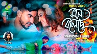 Shopnil Sohel, Upoma - Mon Boleche | Shopnil Sohel & EiVana | New HD 4K Music Video 2017