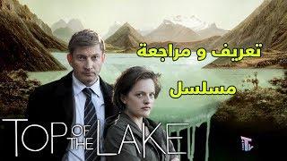 تعريف و مراجعة مسلسل الدراما و الغموض ( Top Of The Lake )