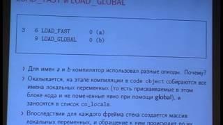 Принципы и интерпретация динамических языков программирования 3. Механизация вычислений - Pakfiles.com