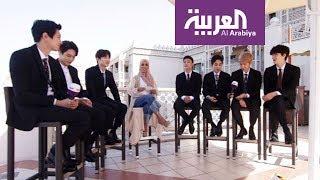 #صباح_العربية : فرقة #EXO تتحدث باللغة العربية