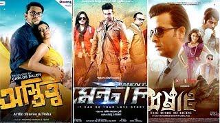 এই ঈদে ঘরে বসেই দেখুন নতুন ৬ টি সিনেমা | Bangla Eid Movie TV Premier | Shakib Khan Arefin Shuvo