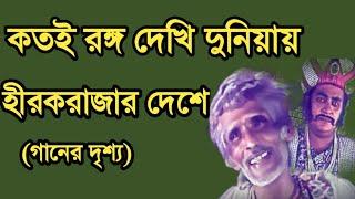 Katoi Ranga Dekhi Duniyay   কতই রঙ্গ দেখি দুনিয়া   Hirak Rajar Deshe   Bengali Movie Video Song