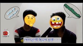নোয়াখালী বিভাগ চাই  Noakhali Bivag ChaI    Bangla Funny video 2017    Ajtular Tv