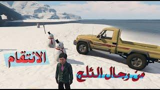 الطفل الانتقام من رجال الثلج #15 || GTA V Snowman