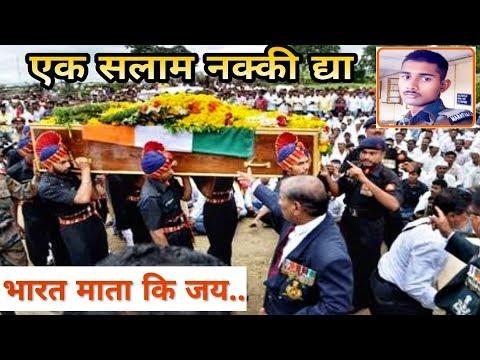 वीस वर्षीय शहीद शुभम मुस्तापुरेवर लष्करी इतमामात अंत्यसंस्कार   Tribute To Shahid Shubham Mustapure