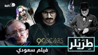 """#صاحي : """"طريلر"""" 19 -  فيلم سعودي !"""