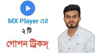 MX Player|Hidden Setting Secret Features!Bangla 2019