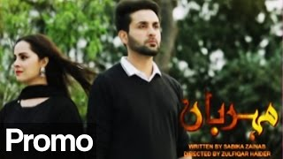 Meherbaan - Starting From 28th April - Friday at 8:00pm on A Plus TV