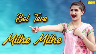 Bol Tere Mithe Mithe | बोल तेरे मीठे मीठे | Sapna Dance | New Haryanvi Song