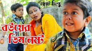 বউয়ের ডিম নষ্ট   ছোট দিপু   Boyer Dim Nosto   Chotu Dipu   Bangla Comedy  Choto Dipu Comedy