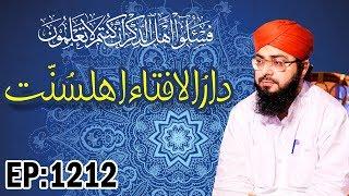 Islam – Muslim Law – Sharia Law – Darul Ifta Ahl e Sunnat Ep 1212 – دارالافتاء اہلسنت