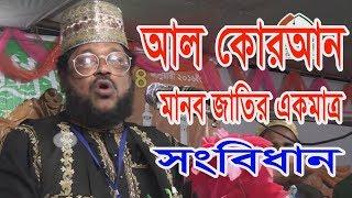 New Islamic Bangla Waz Mahfil 2016 By Moinuddin Shiddki Sharum, Kutubdia, Coxesbazar