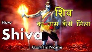 शिव का नाम कैसे मिला? How Shiva Got His Name