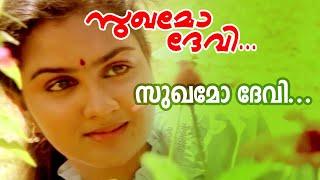 Sughamo devi / song with lyrics