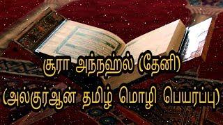 Tamil Quran | சூரா அந்நஹ்ல் அல்குர்ஆன் தமிழ் மொழி பெயர்ப்பு.