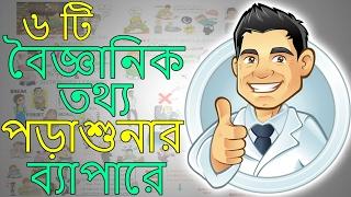 পরিশ্রমী নয় বুদ্ধিদীপ্ত পড়াশুনা করার উপায় - BANGLA Motivational Video – How We Learn summary