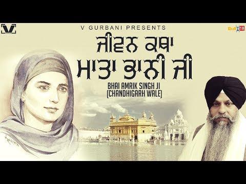 Xxx Mp4 Jeevan Katha Mata Bhani Ji Full Video Katha 2017 Bhai Amrik Singh Ji V Gurbani 3gp Sex