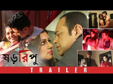 Shororipu | Official Trailer | Bengali Movie | 2016 | Releasing Soon