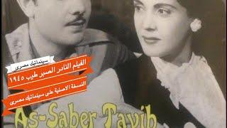 الفيلم النادر الصبر طيب  ١٩٤٥ تحية كاريوكا النسخة الاصلية  فقط على سينماتيك مصرى