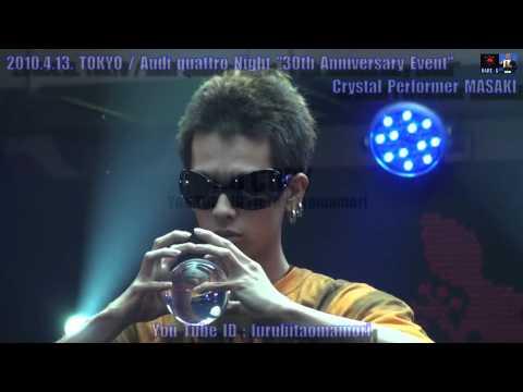 水晶玉ジャグリングパフォーマーMASAKI � �2010.4.13. Audi quattro Night