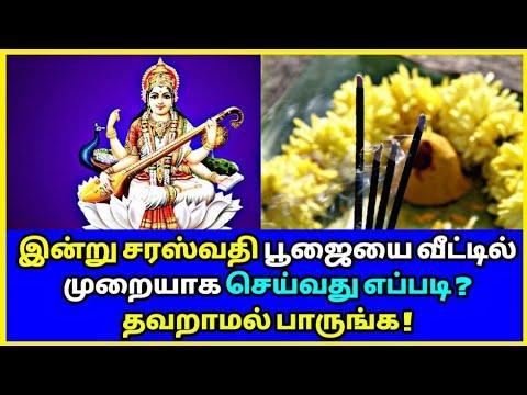Xxx Mp4 இன்று சரஸ்வதி பூஜையை முறையாக செய்வது எப்படி தவறாமல் பாருங்க Saraswati Puja Astrology In Tamil 3gp Sex